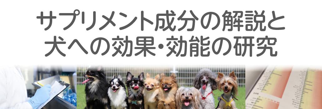 サプリメント成分の解説と犬への効果・効能の研究